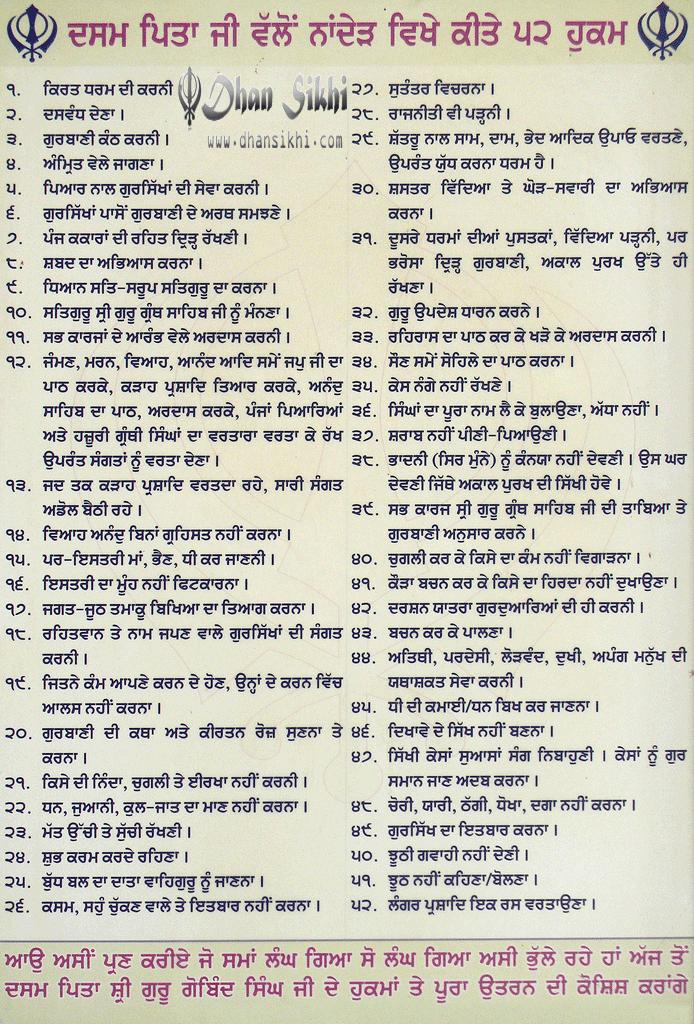 52 hukam Dhan shri Guru Gobind singh ji