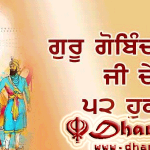 dhansikhi_Gurugobindsinghji
