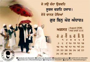 dhansikhi-monthly-calander-august-3