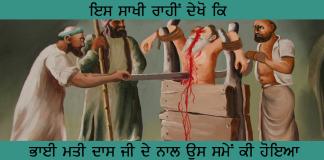Saakhi Bhai Mati Das JI