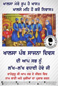 Khalsa Panth Sajna Diwas