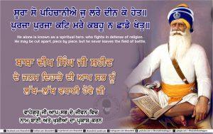 Janam Dihara Baba Deep Singh Ji