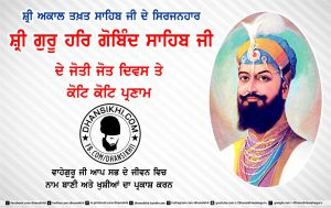Joti Jot Diwas Sri Guru Har Raye Sahib Ji