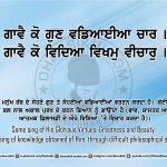 Sri Guru Granth Sahib Ji Arth Ang 1 post 10