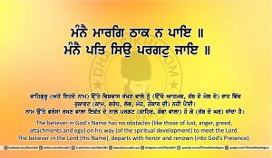 Sri Guru Granth Sahib Ji Arth Ang 3 post 13