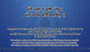 Sri Guru Granth Sahib Ji Arth Ang 3 post 14
