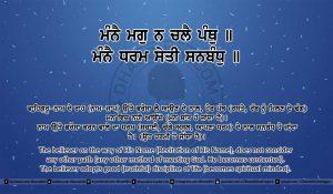 Sri Guru Granth Sahib Ji Arth Ang 3 post 14