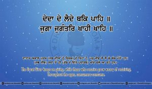 Sri Guru Granth Sahib Ji Arth Ang 2 post 2