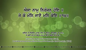 Sri Guru Granth Sahib Ji Arth Ang 3 post 15
