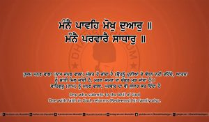Sri Guru Granth Sahib Ji Arth Ang 3 post 16