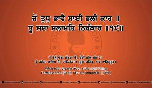 Sri Guru Granth Sahib Ji Arth Ang 4 post 16