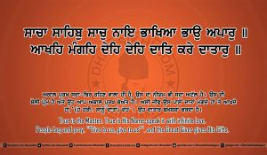 Sri Guru Granth Sahib Ji Arth Ang 2 post 4