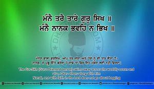 Sri Guru Granth Sahib Ji Arth Ang 3 post 17