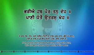 Sri Guru Granth Sahib Ji Arth Ang 4 post 17