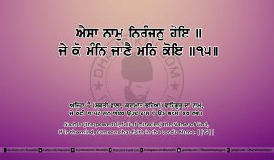 Sri Guru Granth Sahib Ji Arth Ang 3 post 18