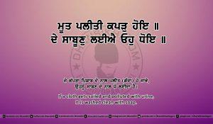 Sri Guru Granth Sahib Ji Arth Ang 4 post 18