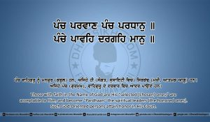 Sri Guru Granth Sahib Ji Arth Ang 3 post 19
