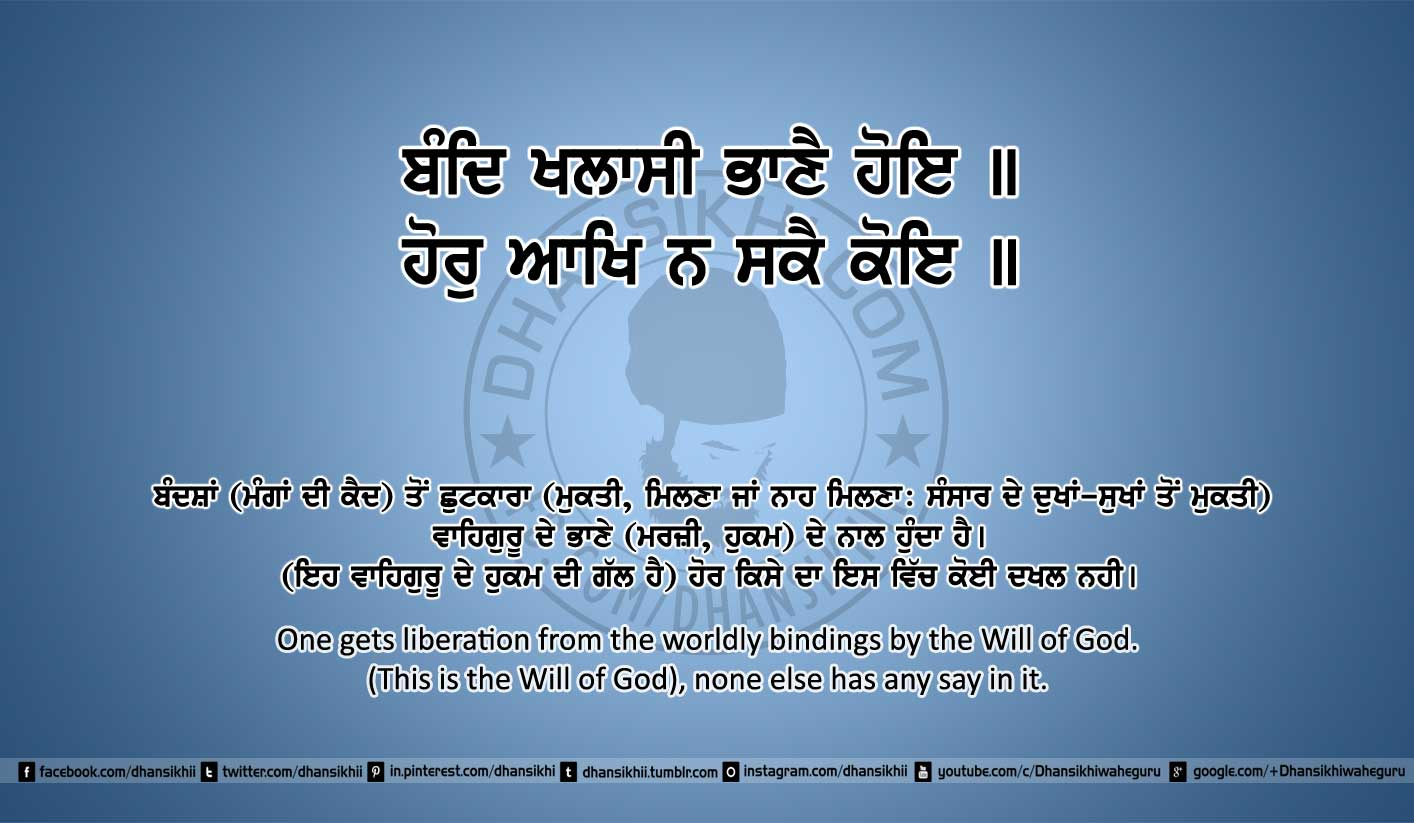 download sri guru granth sahib ji in hindi pdf