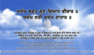 Sri Guru Granth Sahib Ji Arth Ang 4 post 1