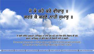 Sri Guru Granth Sahib Ji Arth Ang 3 post 21