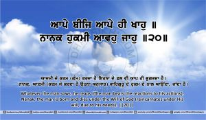 Sri Guru Granth Sahib Ji Arth Ang 4 post 21