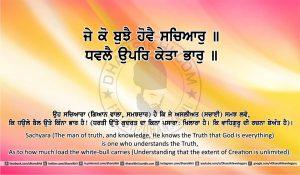 Sri Guru Granth Sahib Ji Arth Ang 3 post 23