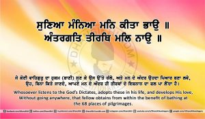 Sri Guru Granth Sahib Ji Arth Ang 4 post 23