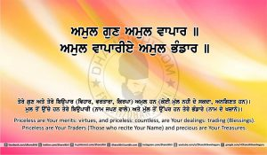 Sri Guru Granth Sahib Ji Arth Ang 5 post 22