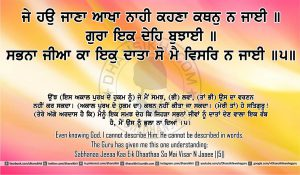 Sri Guru Granth Sahib Ji Arth Ang 2 post 11