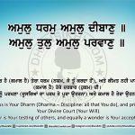 Sri Guru Granth Sahib Ji Arth Ang 5 post 24