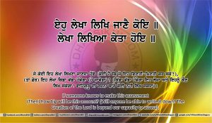 Sri Guru Granth Sahib Ji Arth Ang 3 post 26