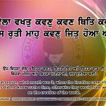 Sri Guru Granth Sahib Ji Arth Ang 4 post 26