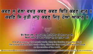 Sri Guru Granth Sahib Ji Arth Ang 4 post 26