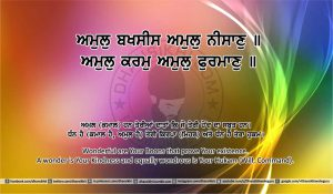 Sri Guru Granth Sahib Ji Arth Ang 5 post 25