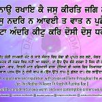 Sri Guru Granth Sahib Ji Arth Ang 2 post 15