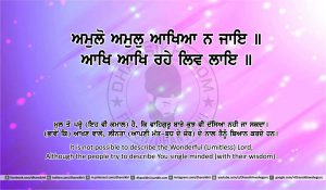 Sri Guru Granth Sahib Ji Arth Ang 5 post 26