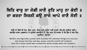 Sri Guru Granth Sahib Ji Arth Ang 4 post 28