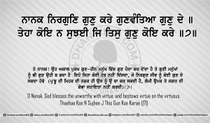 Sri Guru Granth Sahib Ji Arth Ang 2 post 16