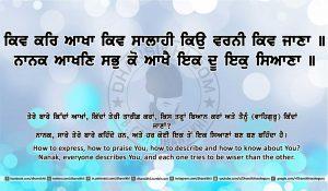 Sri Guru Granth Sahib Ji Arth Ang 4 post 29