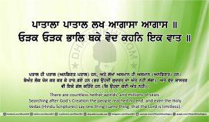 Sri Guru Granth Sahib Ji Arth Ang 5 post 2