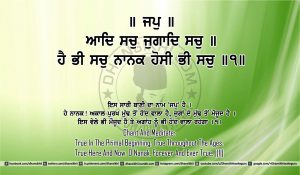 Sri Guru Granth Sahib Arth Ang 1 post 2