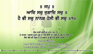 Sri Guru Granth Sahib Arth Ang 1 post 2