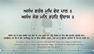 Sri Guru Granth Sahib Ji Arth Ang 3 post 32