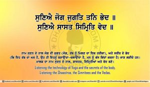 Sri Guru Granth Sahib Ji Arth Ang 2 post 21