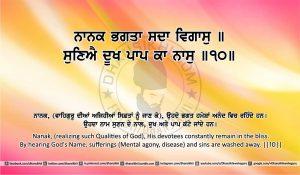 Sri Guru Granth Sahib Ji Arth Ang 3 post 3