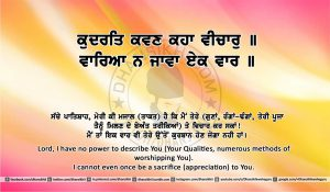 Sri Guru Granth Sahib Ji Arth Ang 4 post 3