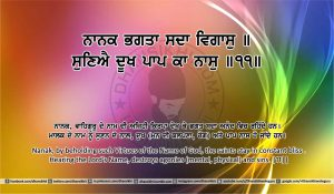 Sri Guru Granth Sahib Ji Arth Ang 3 post 6