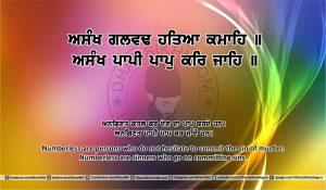 Sri Guru Granth Sahib Ji Arth Ang 4 post 6