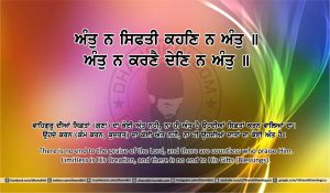 Sri Guru Granth Sahib Ji Arth Ang 5 post 6
