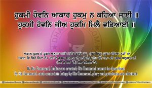 Sri Guru Granth Sahib Ji Ang 1 post 6